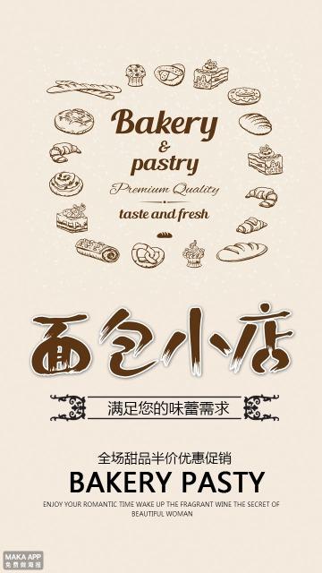 面包店甜品蛋糕店促销活动宣传