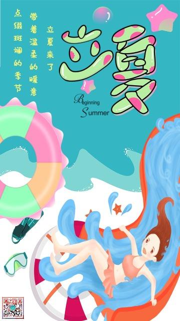 卡通手绘绿色立夏节气宣传海报