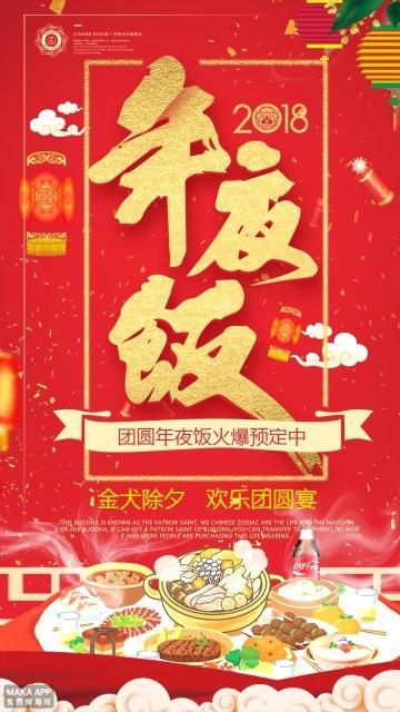 2018狗年红色喜庆金字年夜饭促销海报