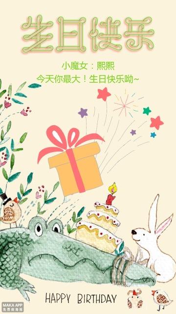 生日祝福 生日贺卡