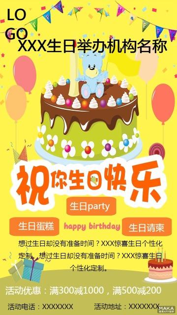 美术手绘风格黄色甜美生日代办机构通用宣传海报