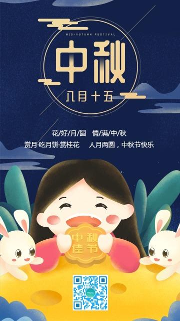 八月十五中秋节插画中秋贺卡中秋祝福
