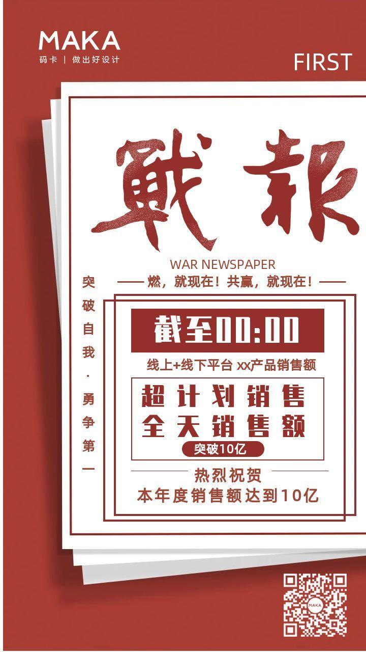 红色喜庆扁平简约之企业销售喜报业绩报告等个人企业手机海报设计模板