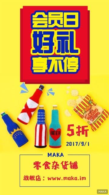 微商/电商行业会食品饮料会员日促销活动