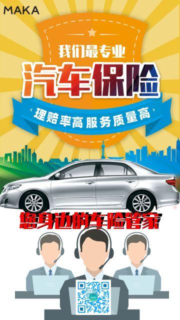 汽车保险卡通风格产品宣传海报