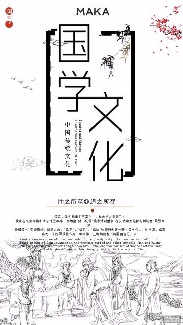 中国风经典国学文化海报设计