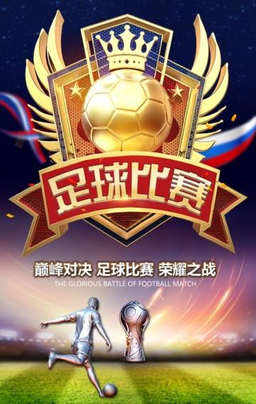 炫酷足球比赛邀请函宣传H5