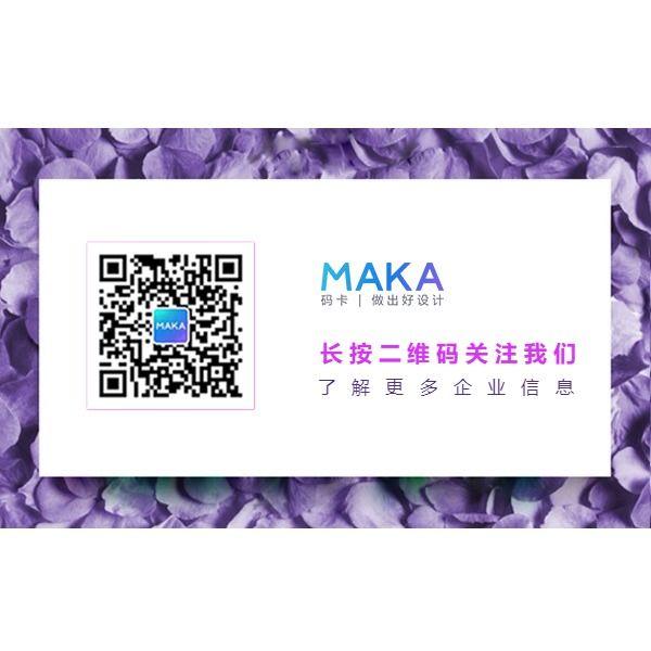 创意时尚温馨蓝紫花瓣企业公司公众号底部二维码