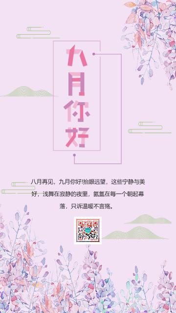 紫色清新文艺你好九月宣言海报