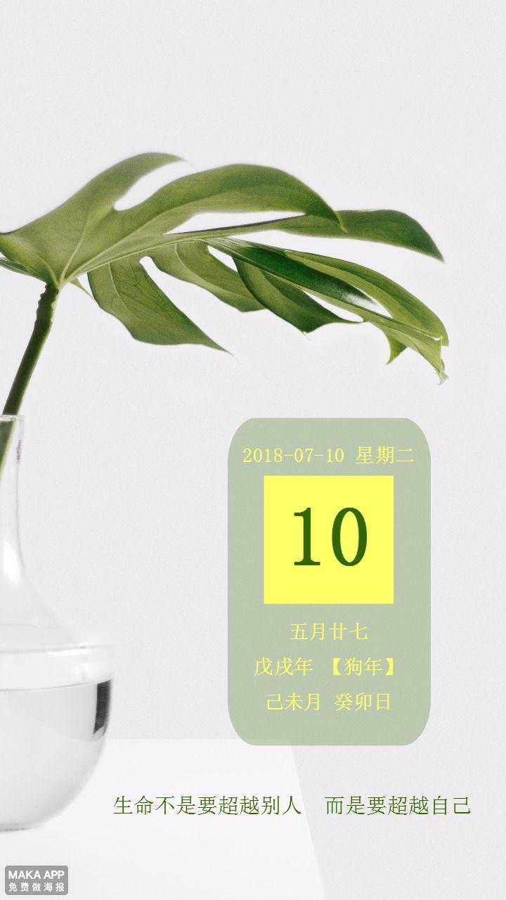 日历日志2018-7-10心情