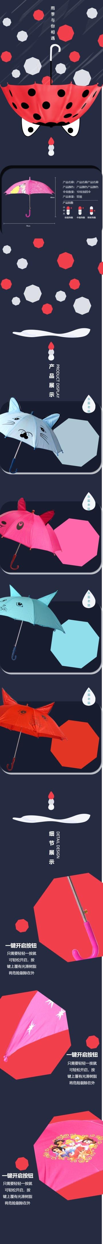 卡通可爱百货零售家居生活儿童雨伞促销电商详情页