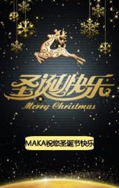 高端时尚个人领导圣诞节贺卡/黑金圣诞节贺卡/动态碎金