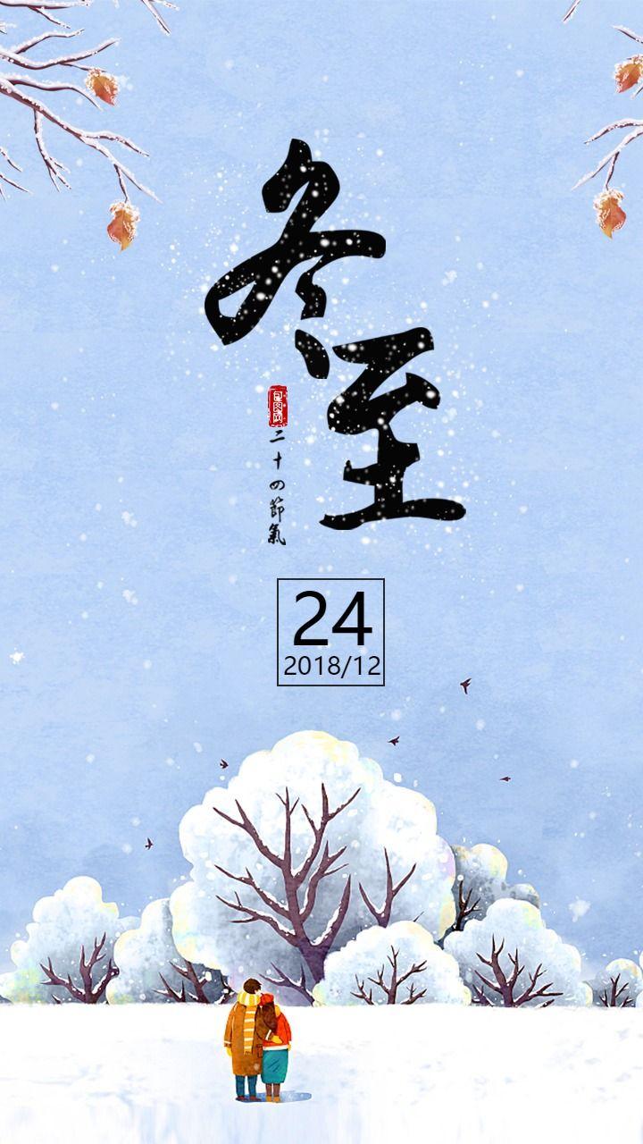 12月热销你好冬至小清晰卡通手机日签海报