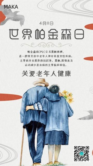 手绘风世界帕金森病日关爱老年人知识普及手机海报模版