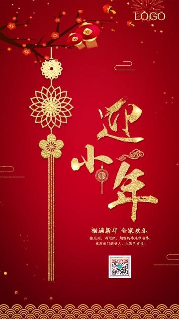 小年腊月二十三新年春节祝福手机海报