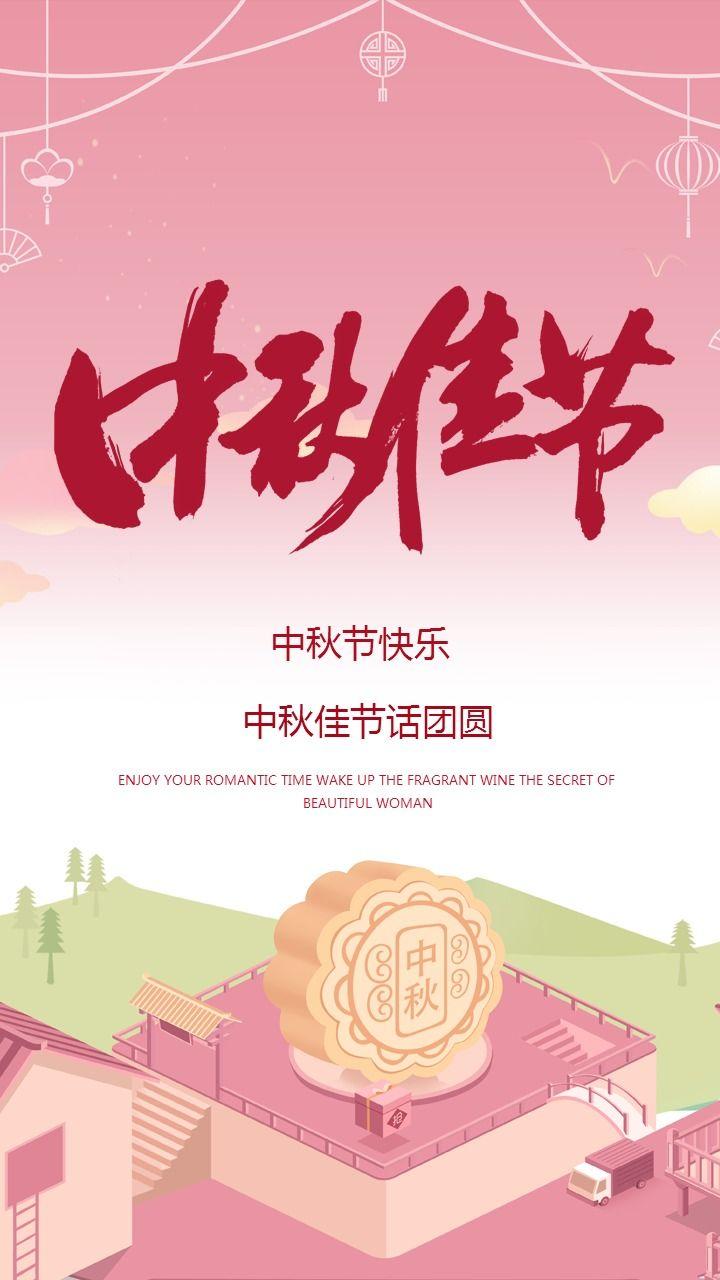 中秋节快乐中秋节贺卡