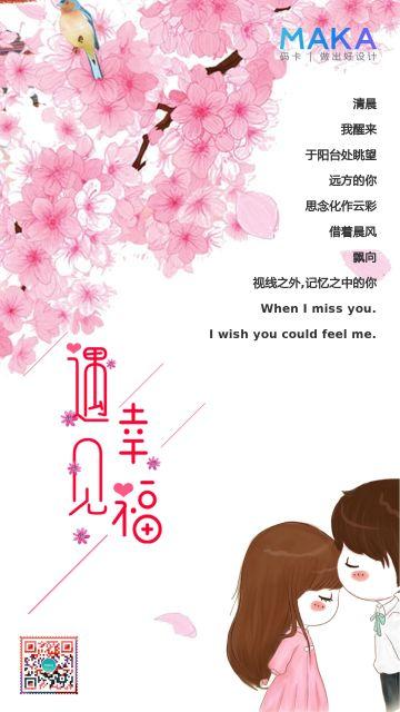 双11情人节卡通情侣表白温馨情书海报
