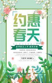 绿色清新文艺促销优惠活动H5