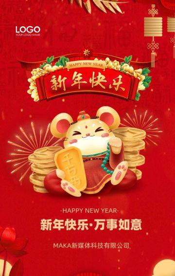 高端红闪金新年快乐春节拜年企业宣传祝福贺卡H5