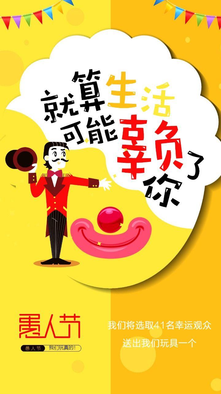 愚人节卡通互联网行业通用宣传促销海报