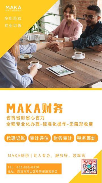 简约扁平财务代理记账宣传手机海报