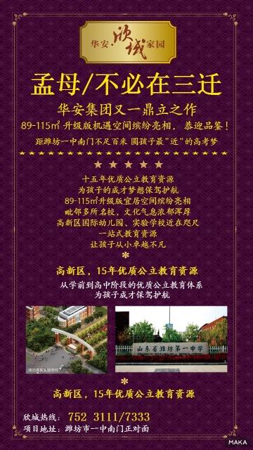 欣城花园学区房现房出售活动宣传海报