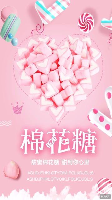 棉花糖宣传单食品零食