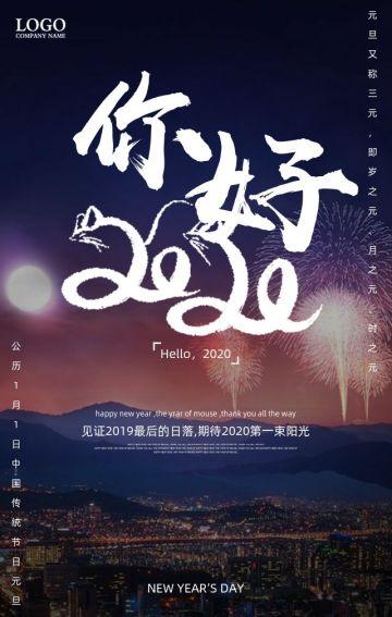 蓝色城市商务风元旦新年春节企业祝福贺卡H5