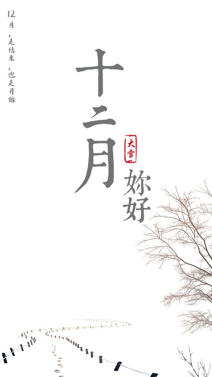 你好12月/月份海报/冬天/微商电商/微信配图