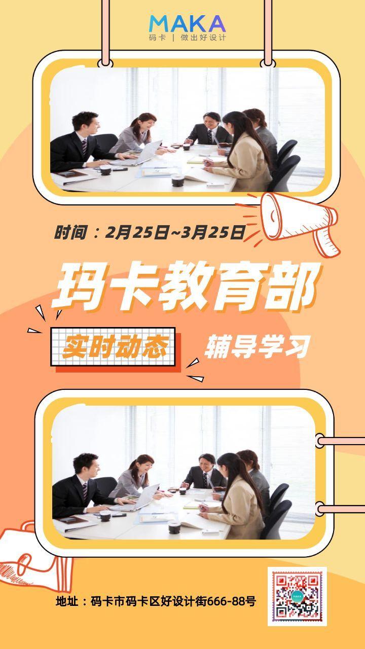 黄色简约教育培训成绩晒图宣传手机海报