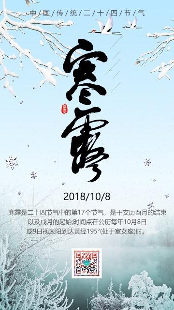 中国传统二十四节气之寒露  10.8寒露知识普及宣传