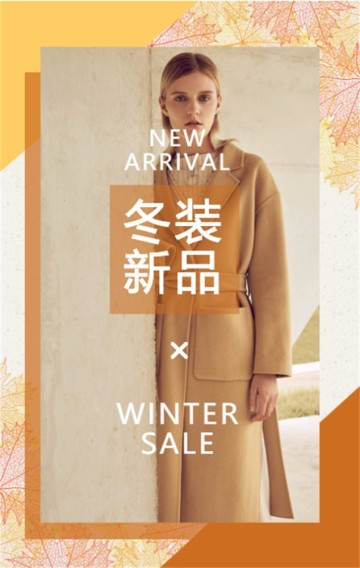 冬装新品/冬季新品/新品上市/服装/服饰/男装/女装