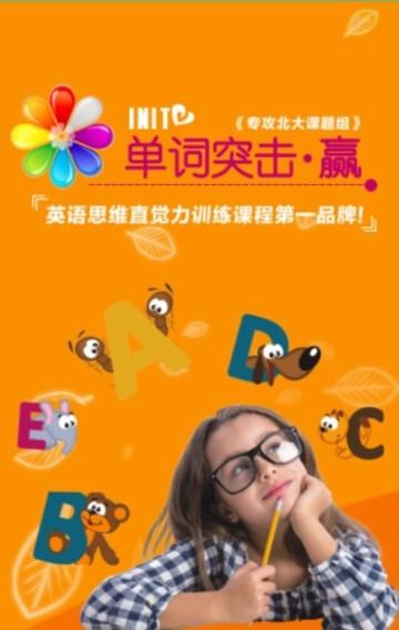 王俊凯背景乐暖黄色系欢快主题英语培训单词速记单词突击·赢