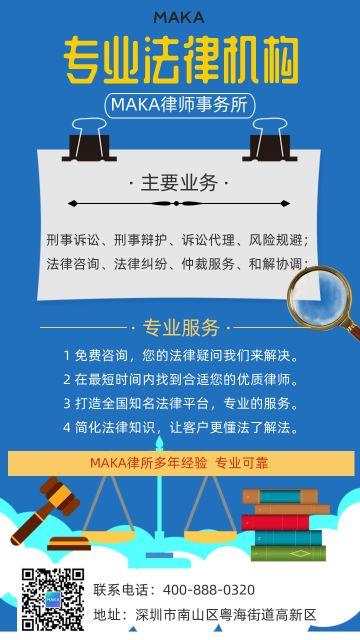 专业法律机构律所事务所公司简介宣传海报