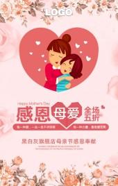 母亲节感恩节感恩回馈商家商品活动促销宣传推广