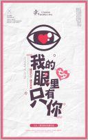 七夕情人节促销 创意唯美七夕节 七夕活动 简洁贺卡