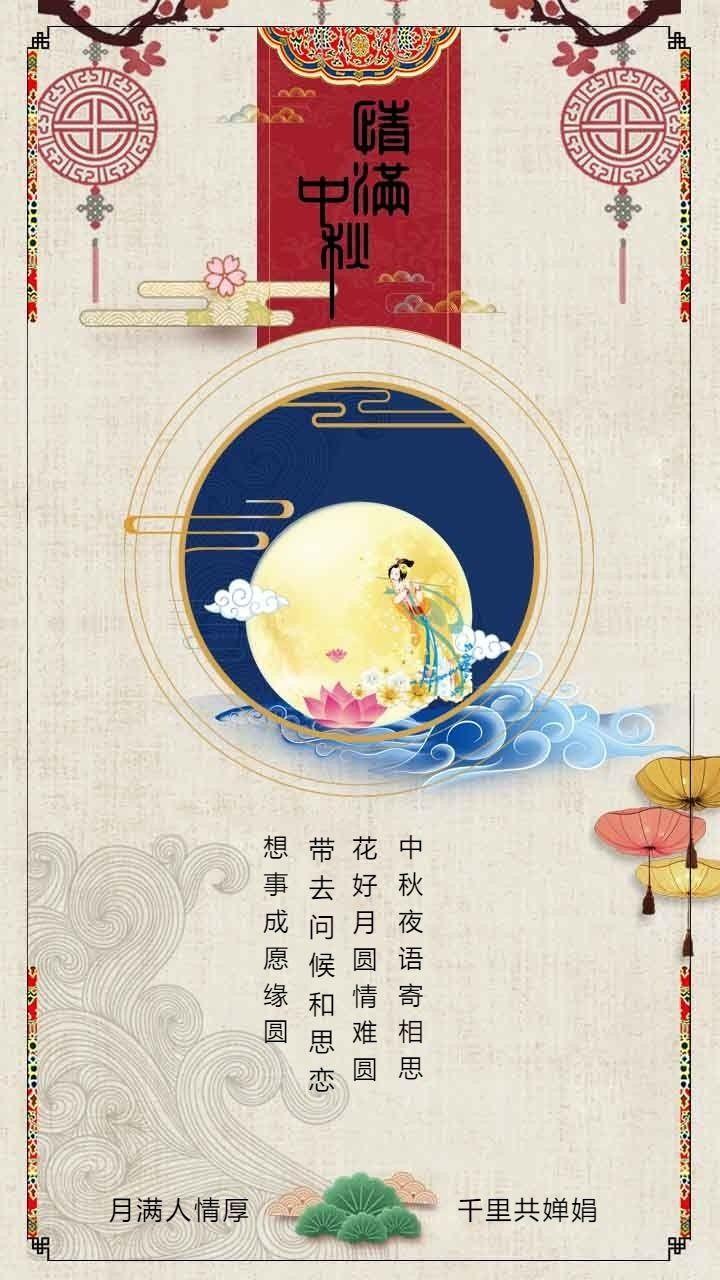 中秋节祝福   贺卡