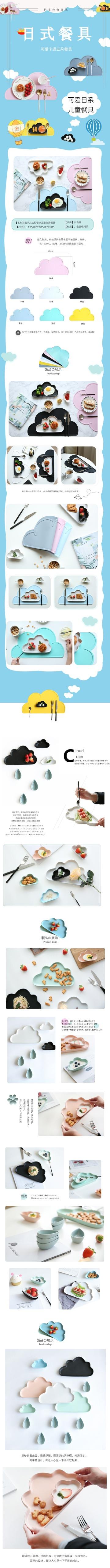 卡通手绘百货零售家居生活日式儿童餐具促销电商详情页