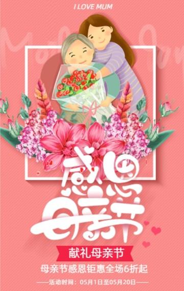 温馨简约插画母亲节商家促销活动宣传H5