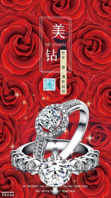 珠宝钻石黄金饰品海报