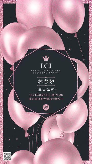 粉红气球少女轻奢风个性可爱生日派对宴请邀请函海报