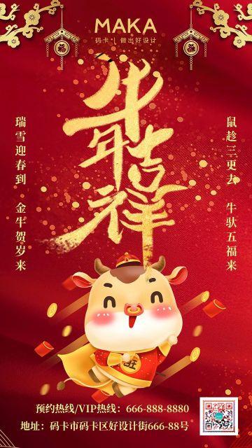 红色卡通中国风牛年吉祥新年贺卡海报