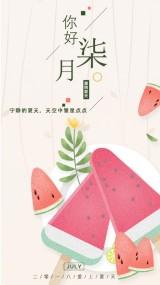 7月你好七月心情语录夏天插画西瓜海报