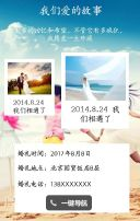 婚礼邀请函简约大气清新唯美