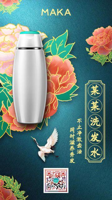 国潮风中国风轻奢绿色洗发水美妆洗护宣传手机海报