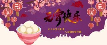 卡通手绘文艺清新紫色元宵节祝福宣传推广微信公众号封面--头条