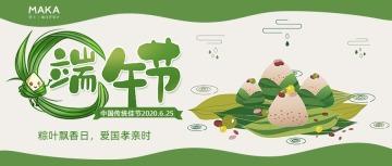 绿色清新端午节节日宣传公众号首图