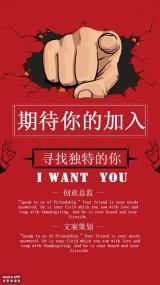 红色创意招聘海报模板