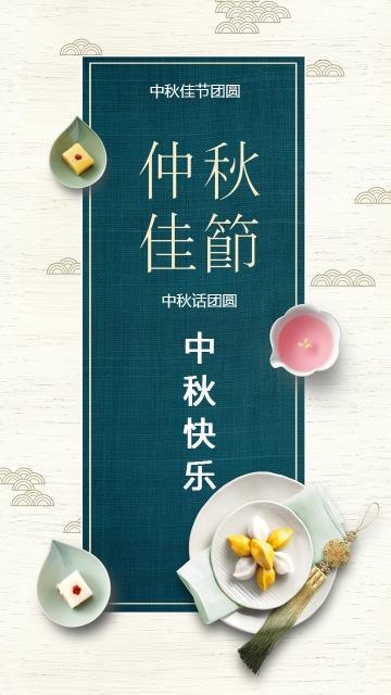 中秋节团圆节中秋祝福海报