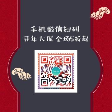 新年商家店铺公众号关注二维码